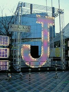 キンキキッズコンサートだよ〜♪
